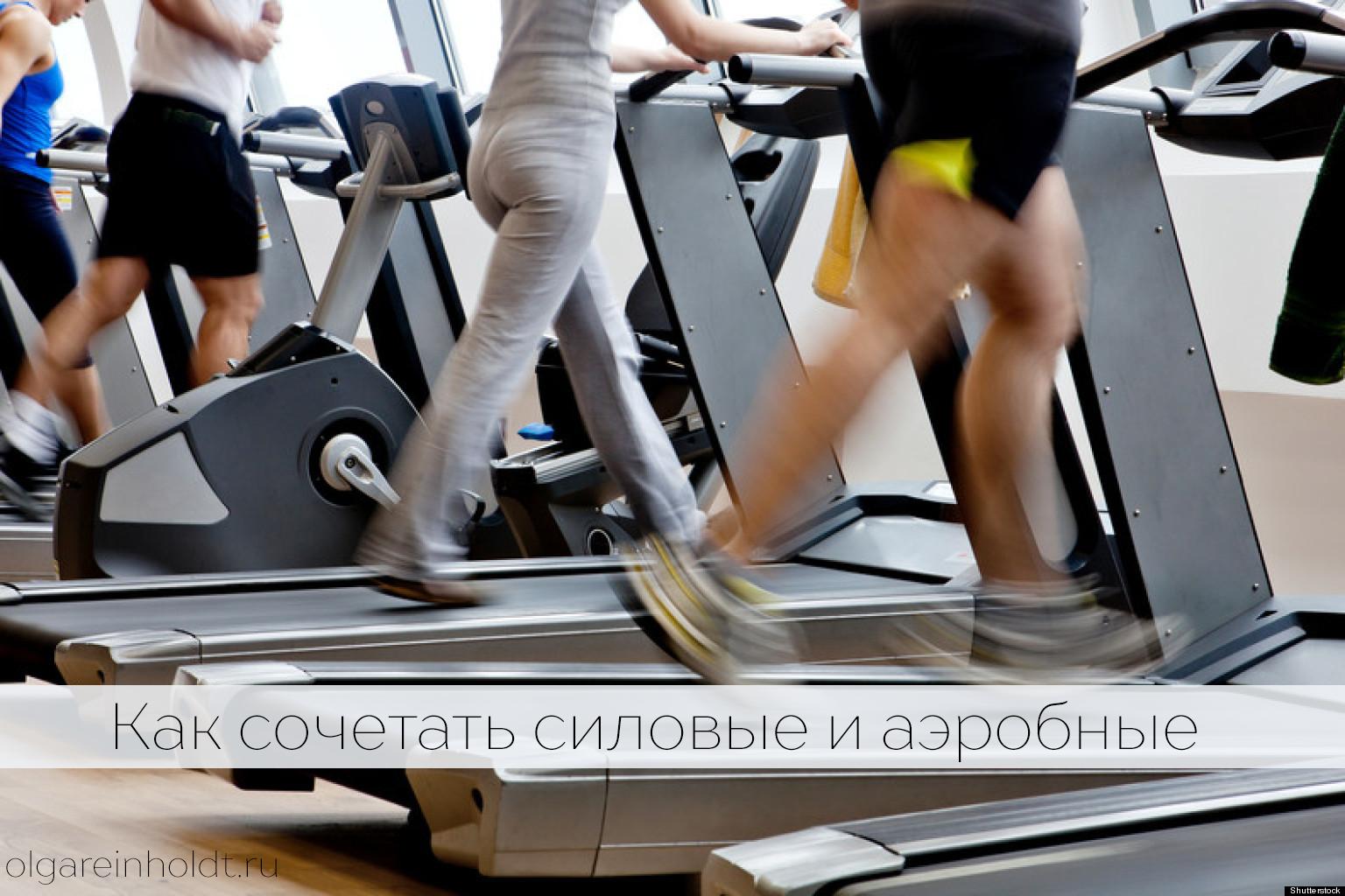 фитнес силовые и аэробные тренировки