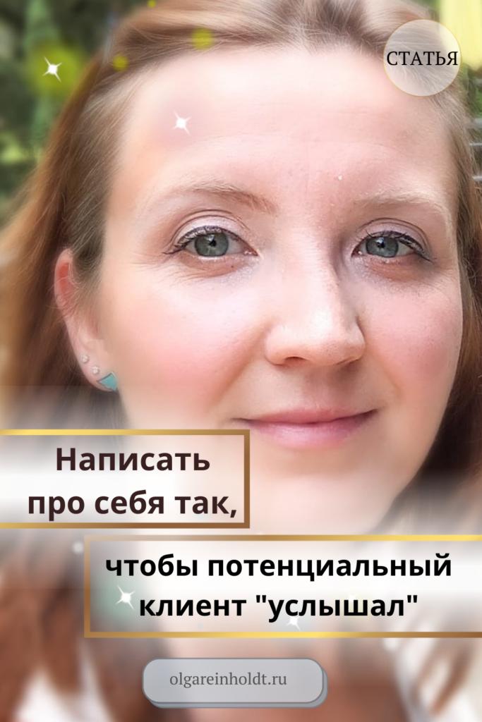Olga Reinholdt