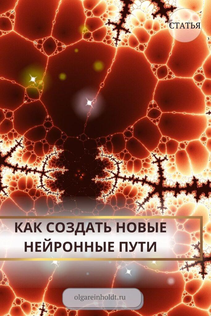 Новые нейронные пути
